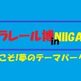 プラレール博新潟2019はいつからいつまで?混雑状況や前売チケットも!
