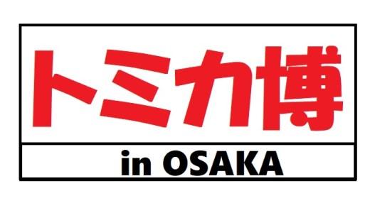 トミカ博大阪2019はいつからいつまで?混雑状況や前売りチケットも!