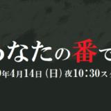 [あなたの番です2話]田中圭(翔太)のパーカーや時計はどこのブランド?