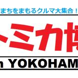 トミカ博横浜2019はいつからいつまで?混雑状況や前売りチケットも!