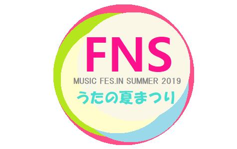[FNSうたの夏まつり2019]山崎育三郎の時間は何時?曲や見逃し動画も!
