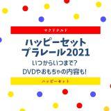 ハッピーセットプラレール2021いつからいつまで?DVDやおもちゃの内容も!