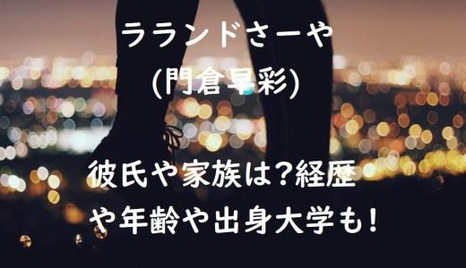ラランドさーや(門倉早彩)の彼氏や家族は?経歴や年齢や出身大学も!