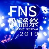 [FNS歌謡祭2019]フェアリーズの時間や歌う曲は何?生歌が下手と話題!
