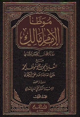 Muwaththa' Imam Malik 2 – Waktu-waktu Shalat