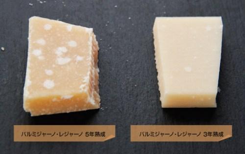 パルミジャーノ レジャーノ チーズ60ヶ月と36ヶ月比較