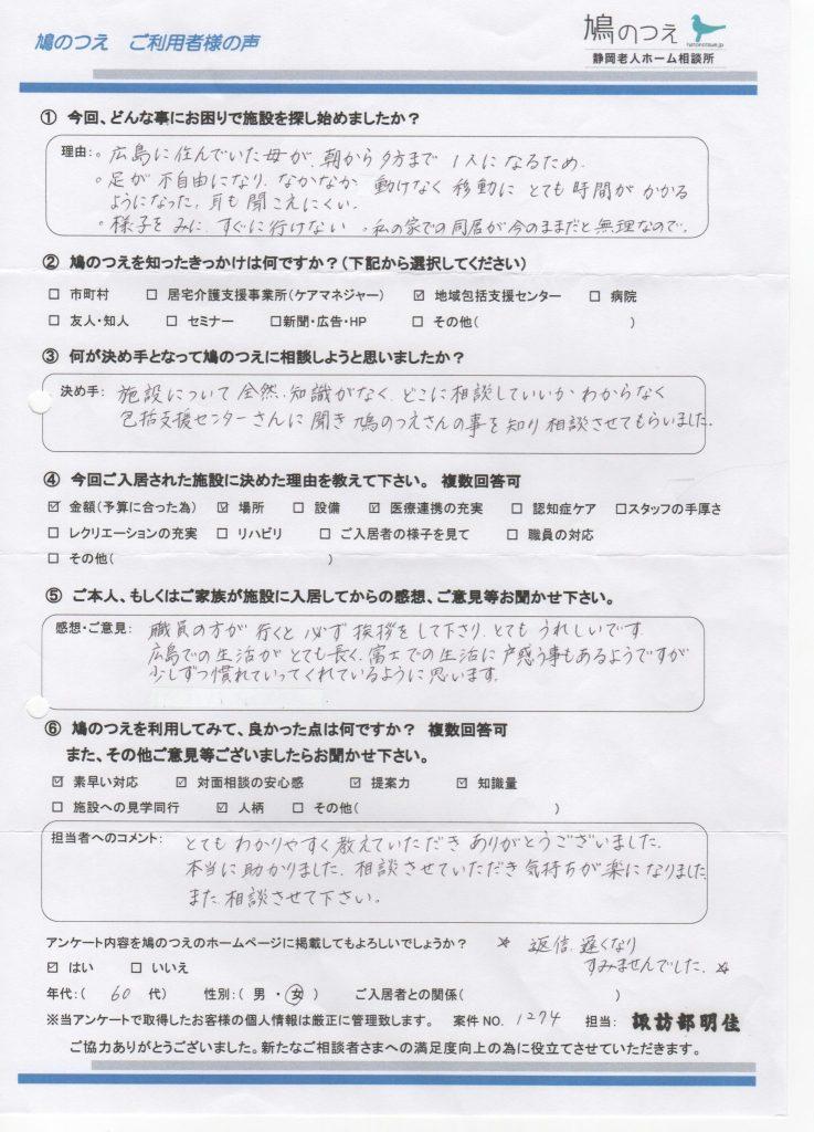 スキャン 1 鳩のつえ hatonotsue.jp