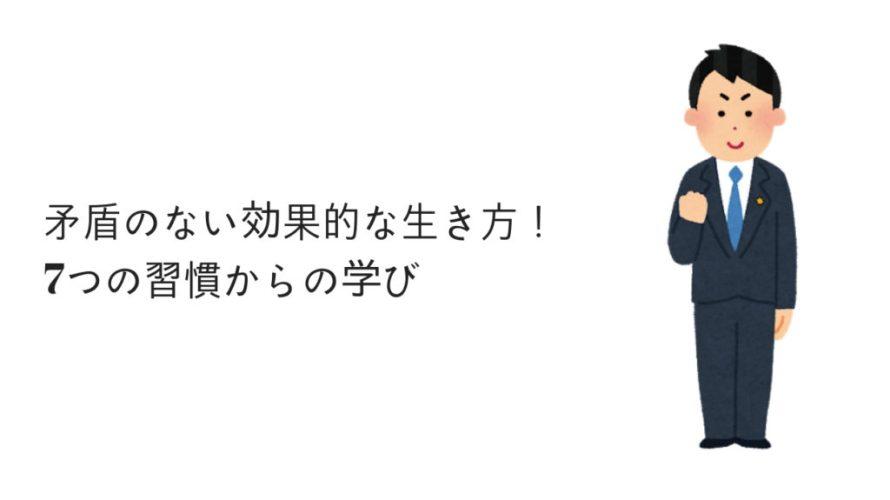 【読書】7つの習慣 ラスト