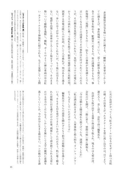 モダン流行語幻想