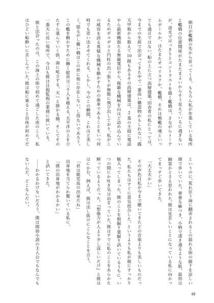 水兵服讀本 第参巻 艦橋楼閣