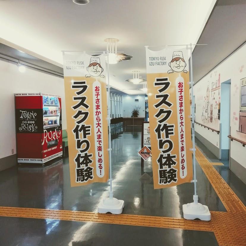 東京ラスク ラスク作り体験
