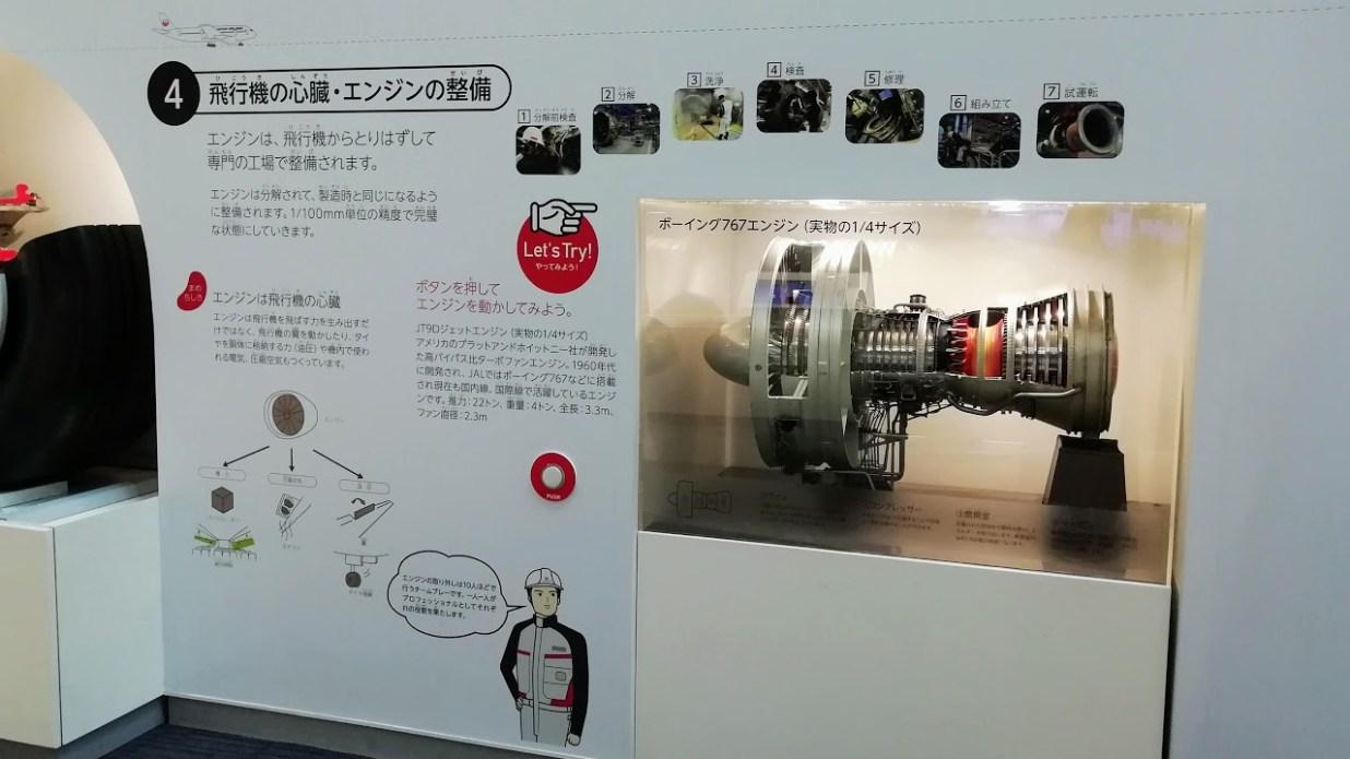 日本航空(JAL) ボーイング767 エンジン