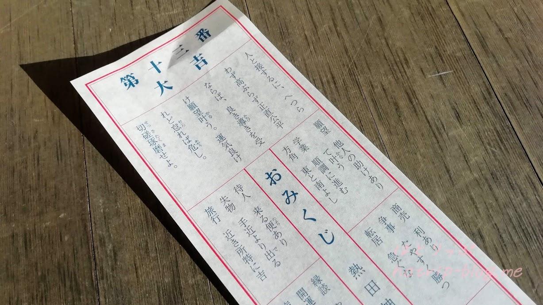 熱田神宮 おみくじ