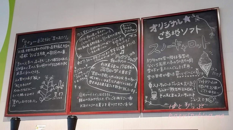 道の駅 花の駅千曲川 Cafe里わ