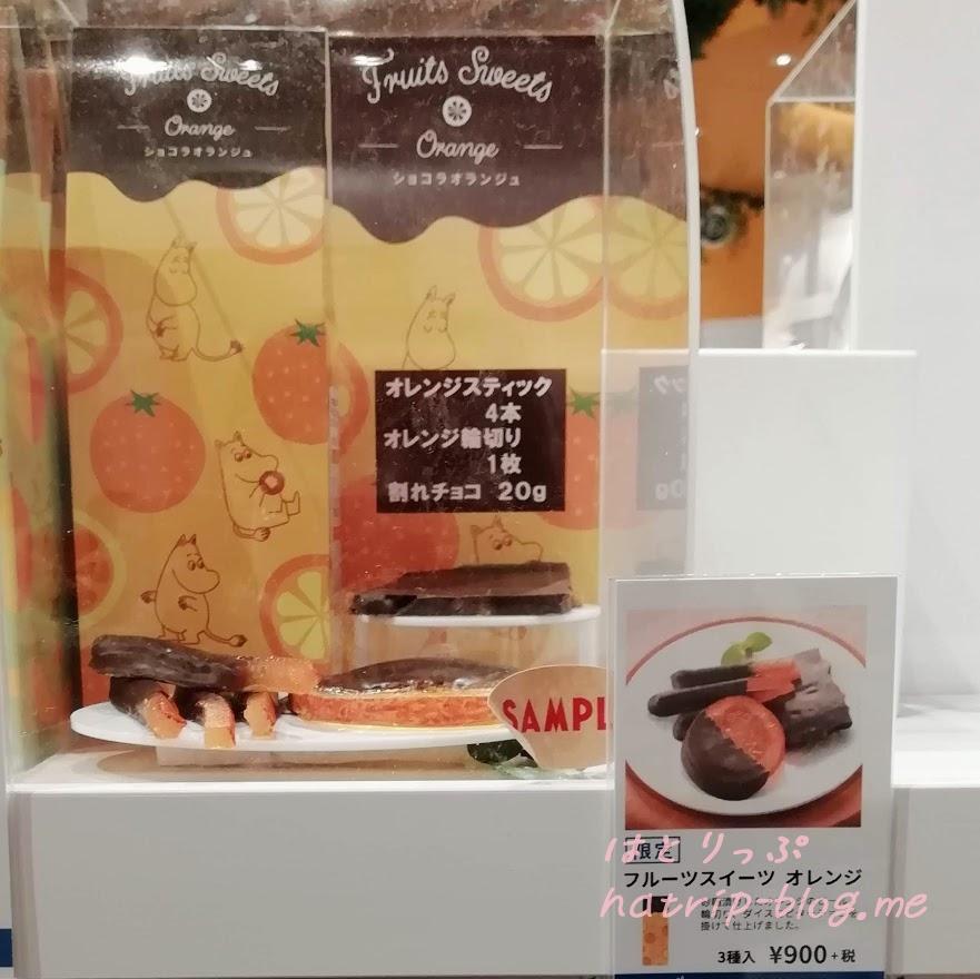 ムーミンバレーパーク はじまりの店 Alkukauppa お土産 フルーツスイーツ オレンジ 3種入
