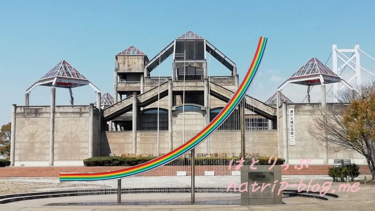 道の駅 瀬戸大橋記念公園 天の泉