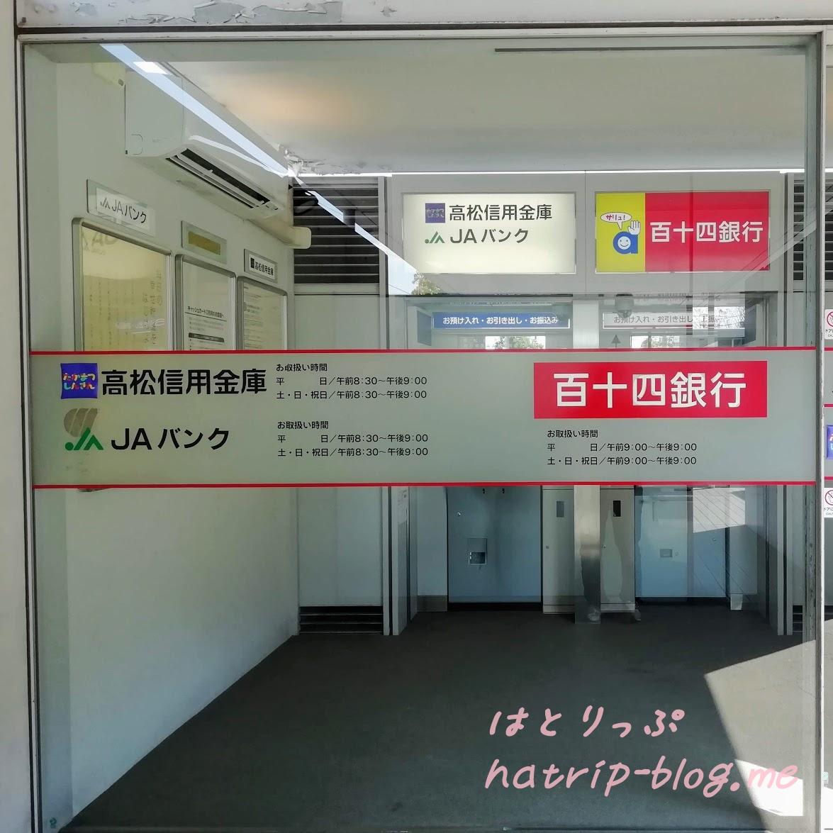 道の駅 香南楽湯 百十四銀行