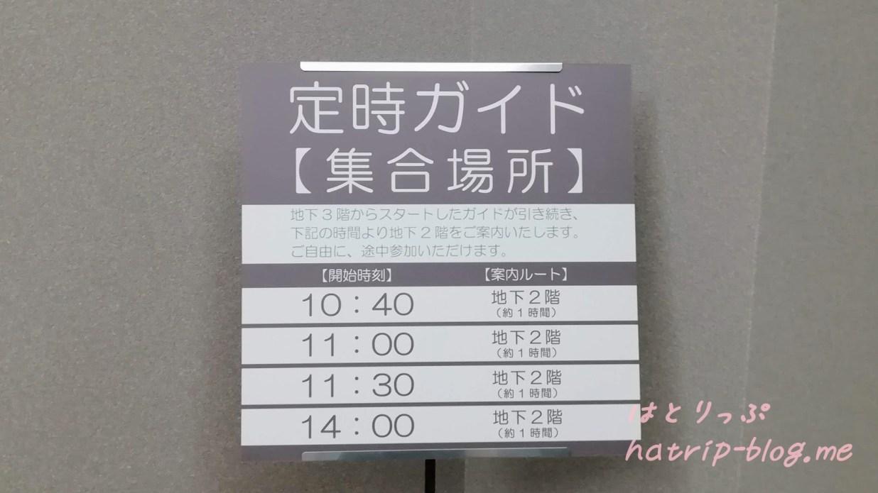 大塚国際美術館 定時ガイド