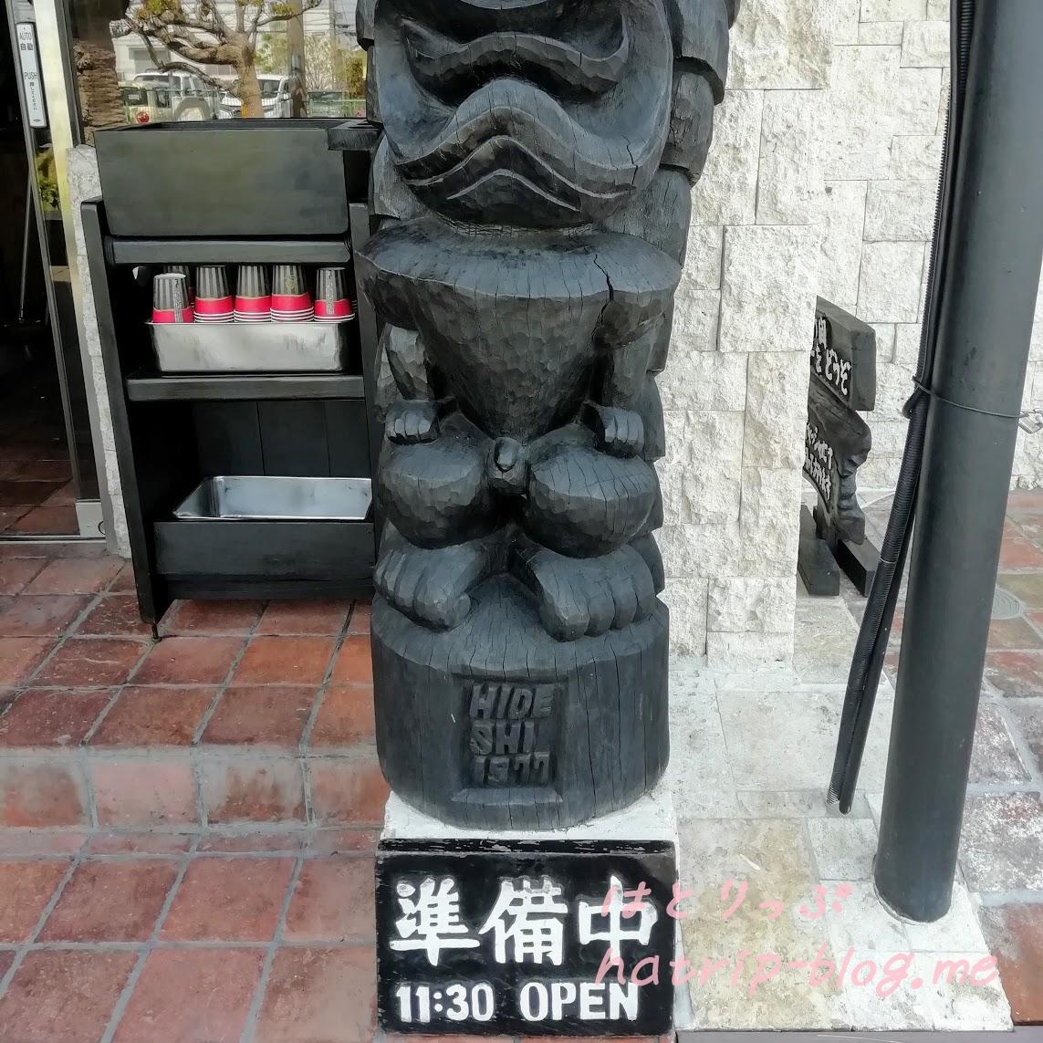 江ノ島 カレー 珊瑚礁本店