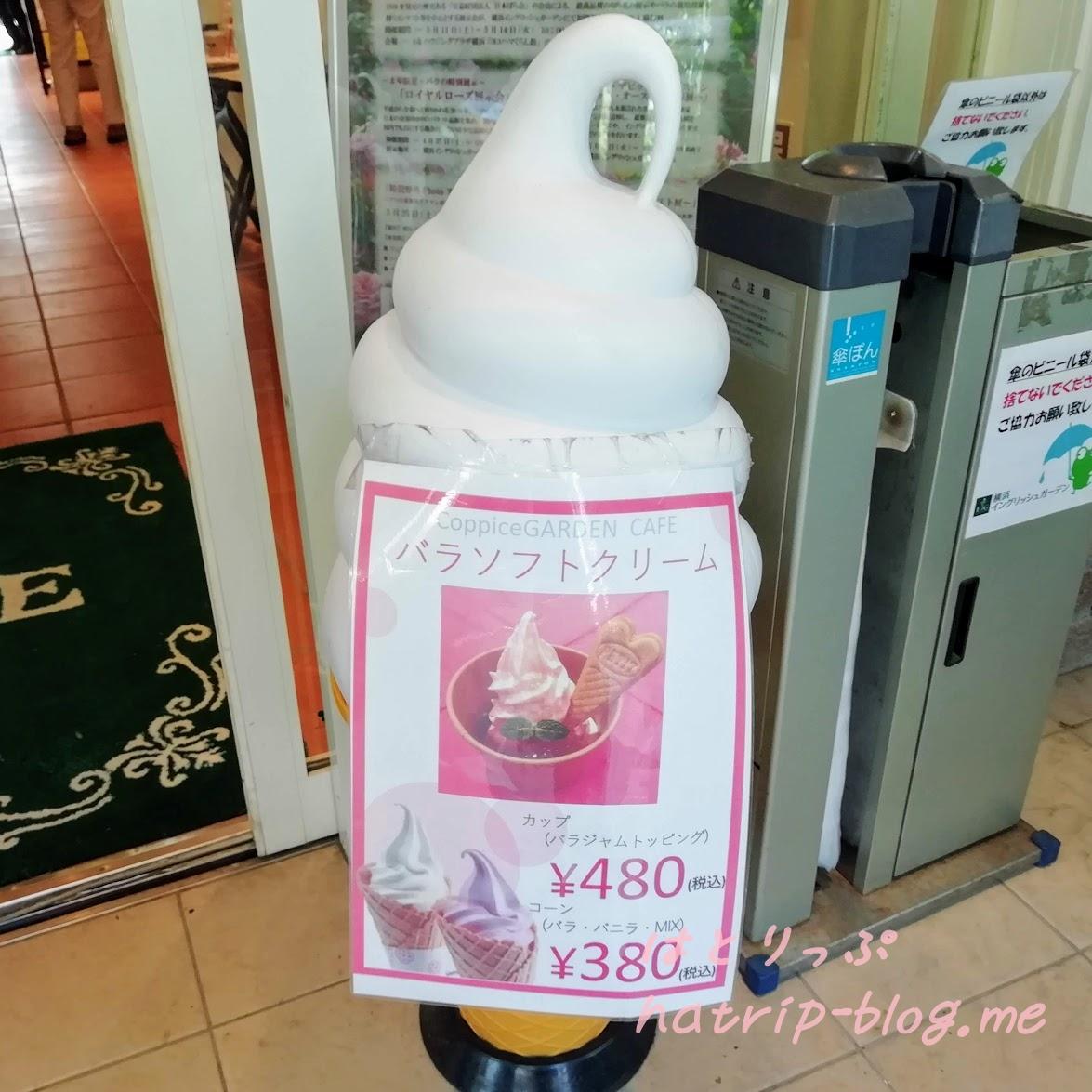 横浜イングリッシュガーデン コピスガーデンカフェ バラソフトクリーム