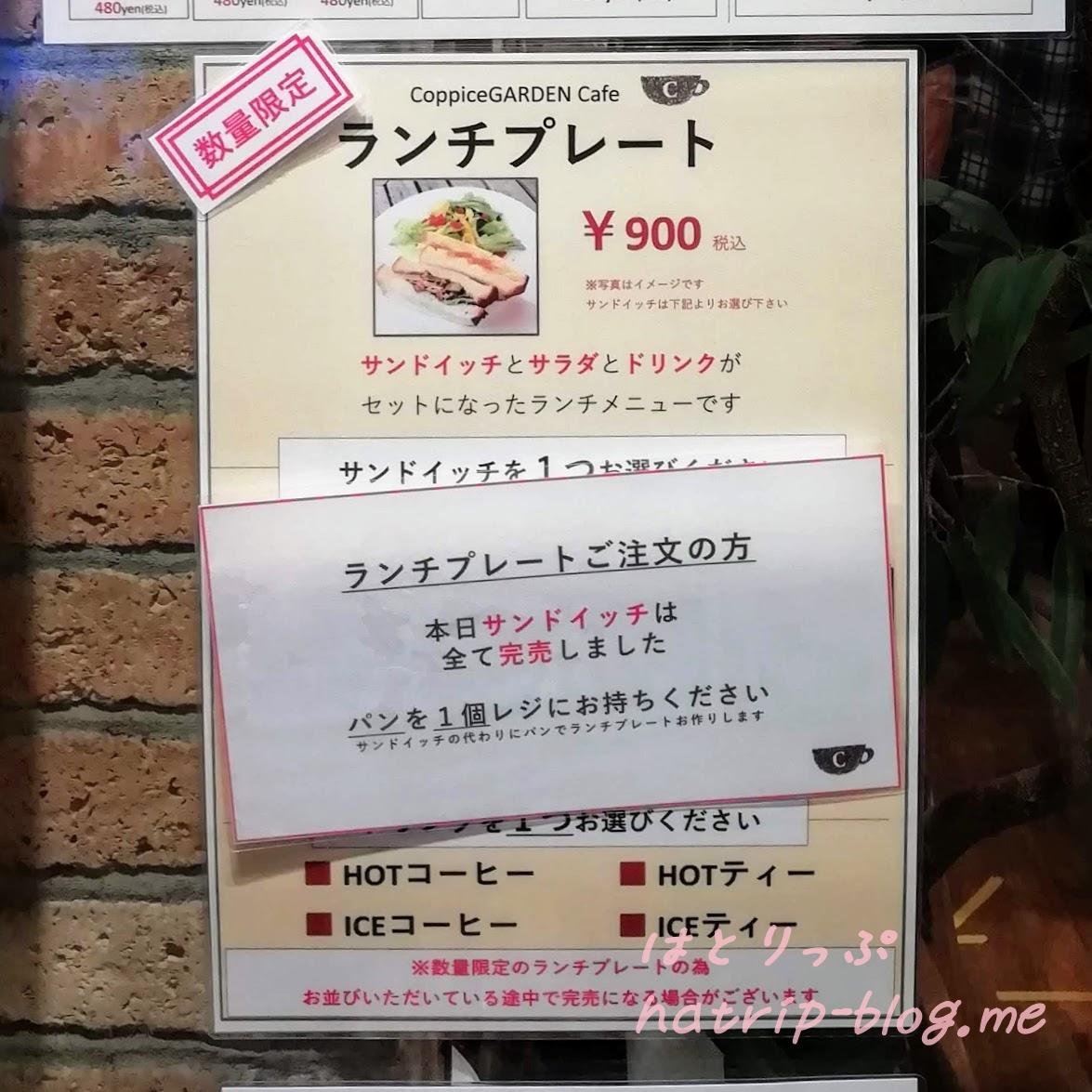 横浜イングリッシュガーデン コピスガーデンカフェ ランチプレート