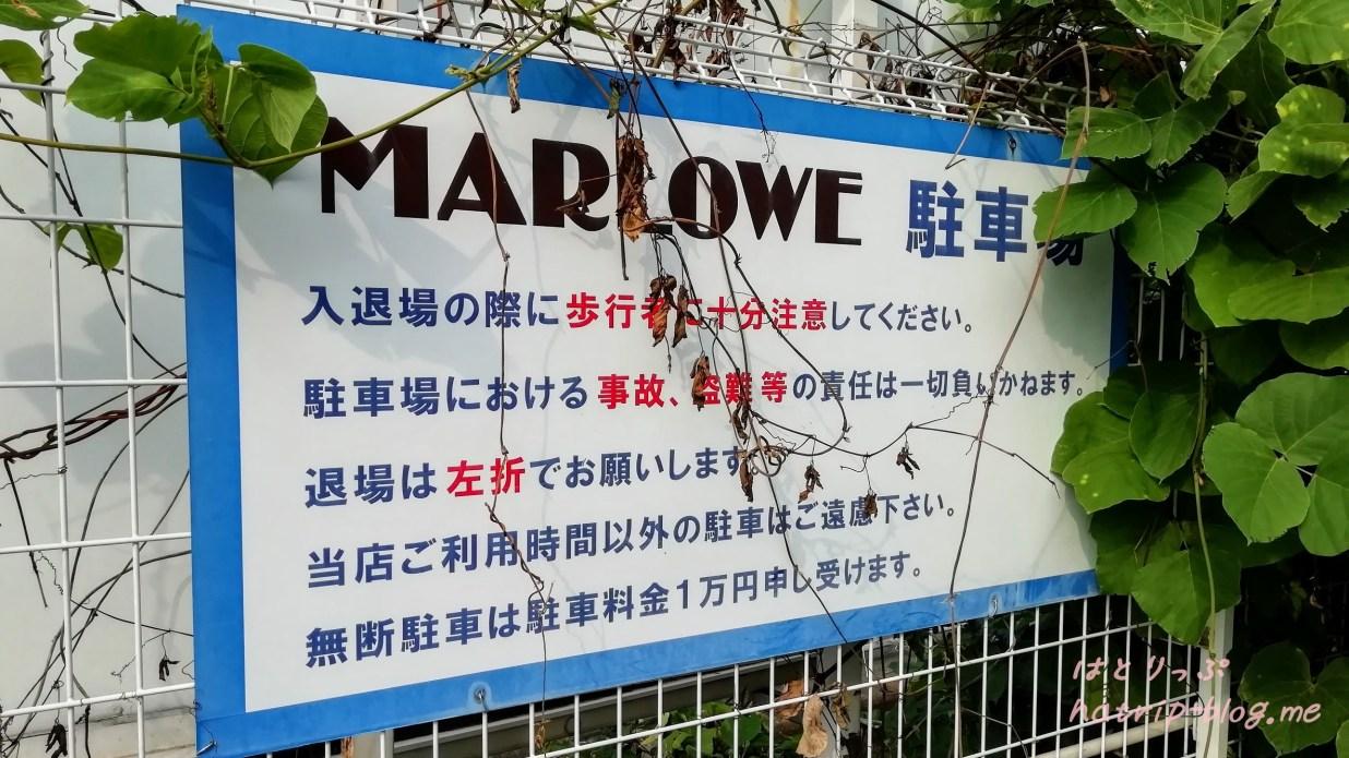 ビーカープリン MARLOWE マーロウ 葉山 駐車場