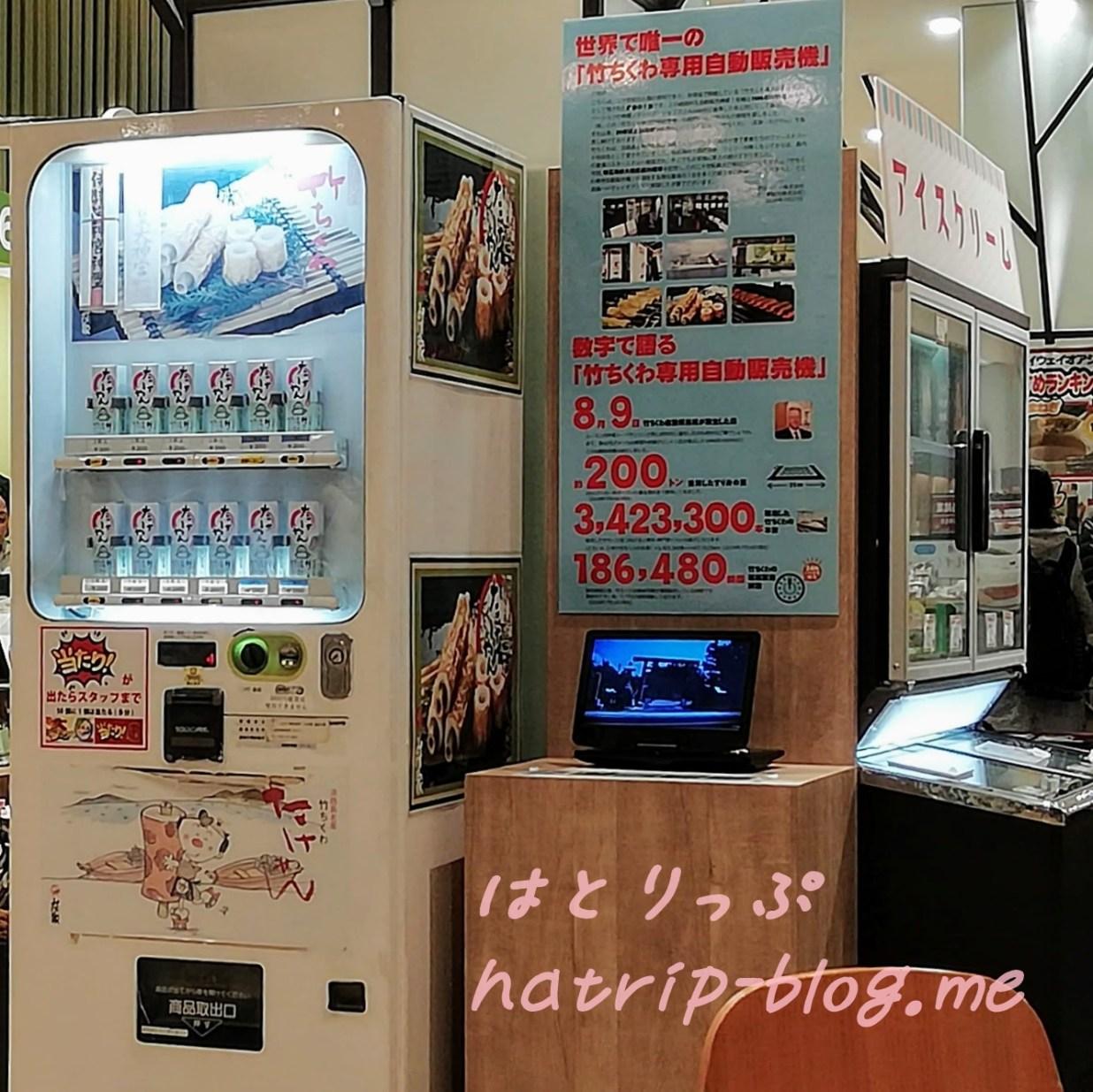 淡路島 淡路ハイウェイオアシス 竹ちくわ専用自動販売機