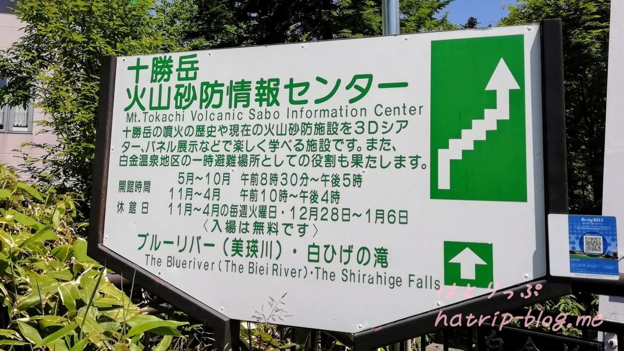 北海道 美瑛町 白ひげの滝 十勝岳火山砂防情報センター