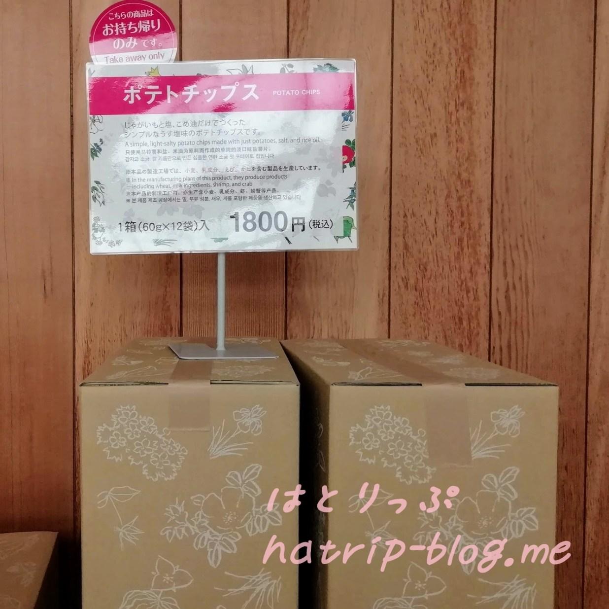 北海道 六花亭 札幌本店 店舗 お土産お菓子 ポテトチップス