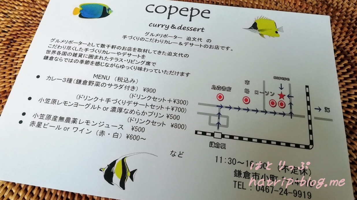 鎌倉 迫文代 カレー copepe コペペ