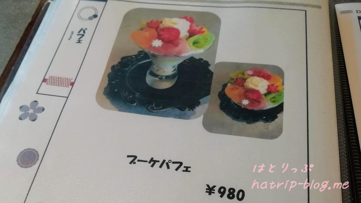 鎌倉 カフェレストラン 茶屋ひなた メニュー ブーケパフェ
