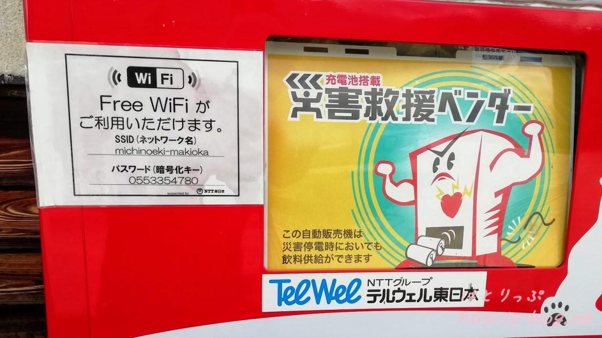 道の駅 花かげの郷まきおか FREE Wi-Fi