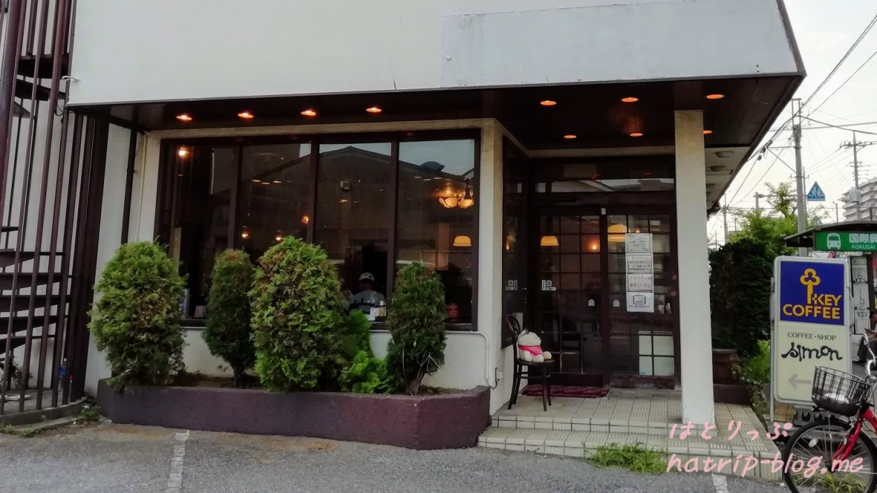 川口市南鳩ヶ谷 喫茶店 カフェ simon シモン