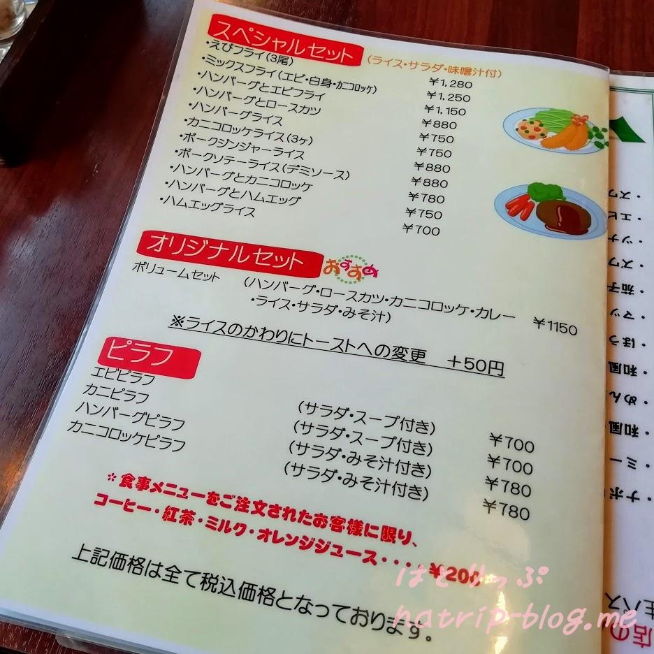川口市南鳩ヶ谷 喫茶店 カフェ simon シモン メニュー