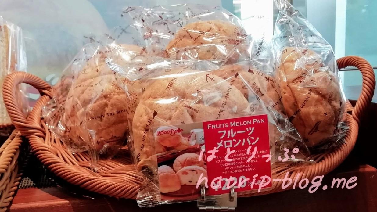 淡路島 淡路サービスエリア 下り 神戸ベル フルーツメロンパン