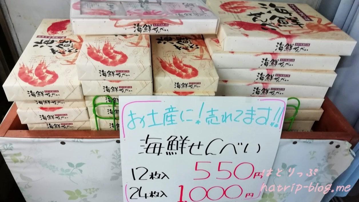 新潟県上越市 道の駅 うみてらす名立 食彩鮮魚市場 海鮮せんべい