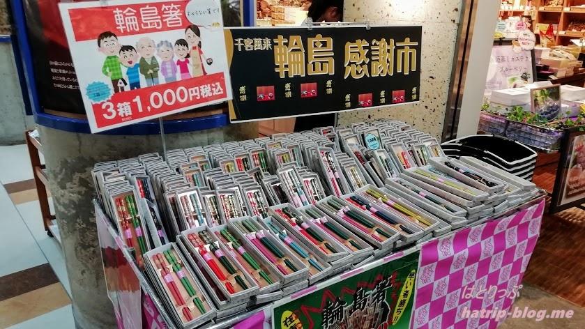 石川県七尾市 道の駅 能登食祭市場 お土産 輪島箸