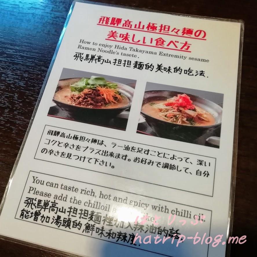 高山市 飛騨高山 蔵食房 龍々 極・担々麺 おいしい食べ方