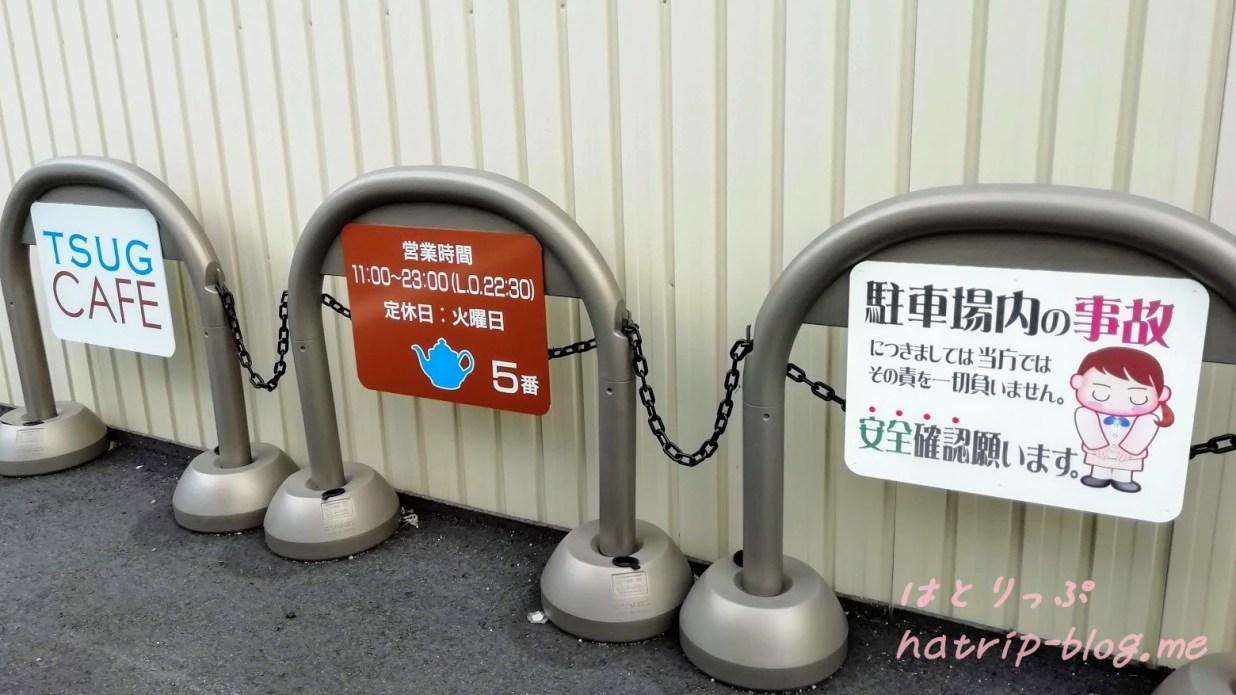 岐阜県高山市 TSUG CAFE(ツジカフェ) 駐車場