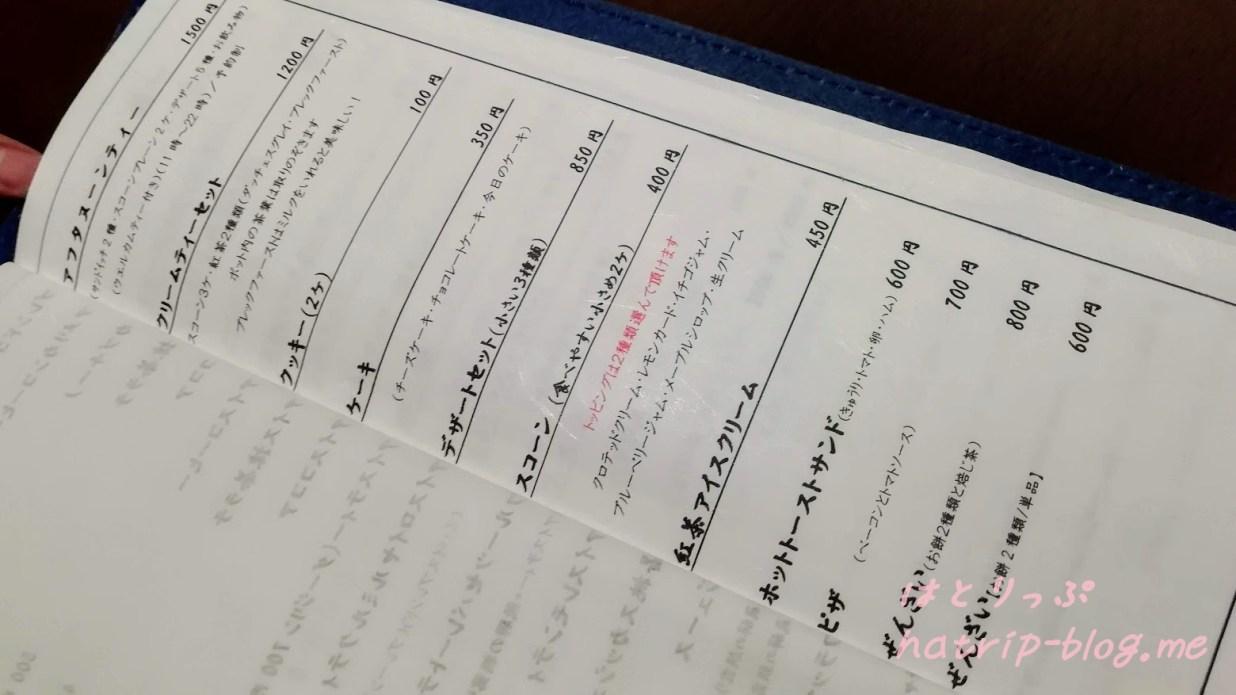 岐阜県高山市 TSUG CAFE(ツジカフェ) メニュー