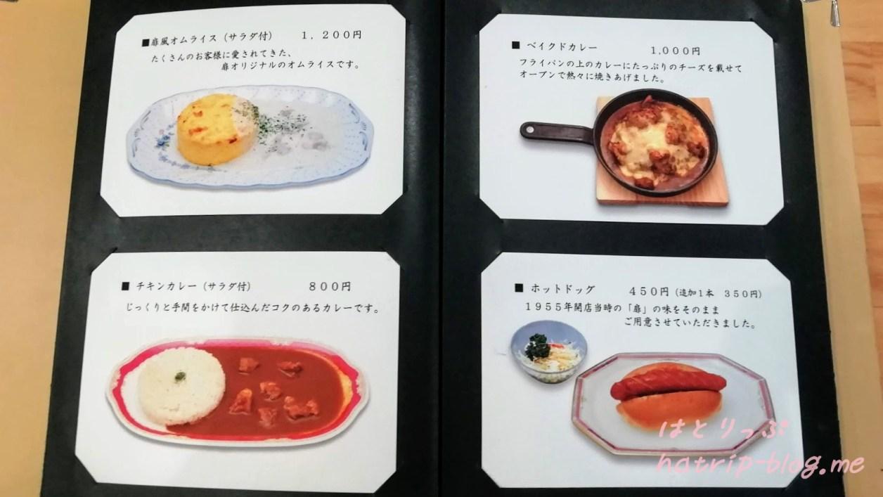鎌倉 豊島屋 扉店 カフェ パーラー扉 メニュー