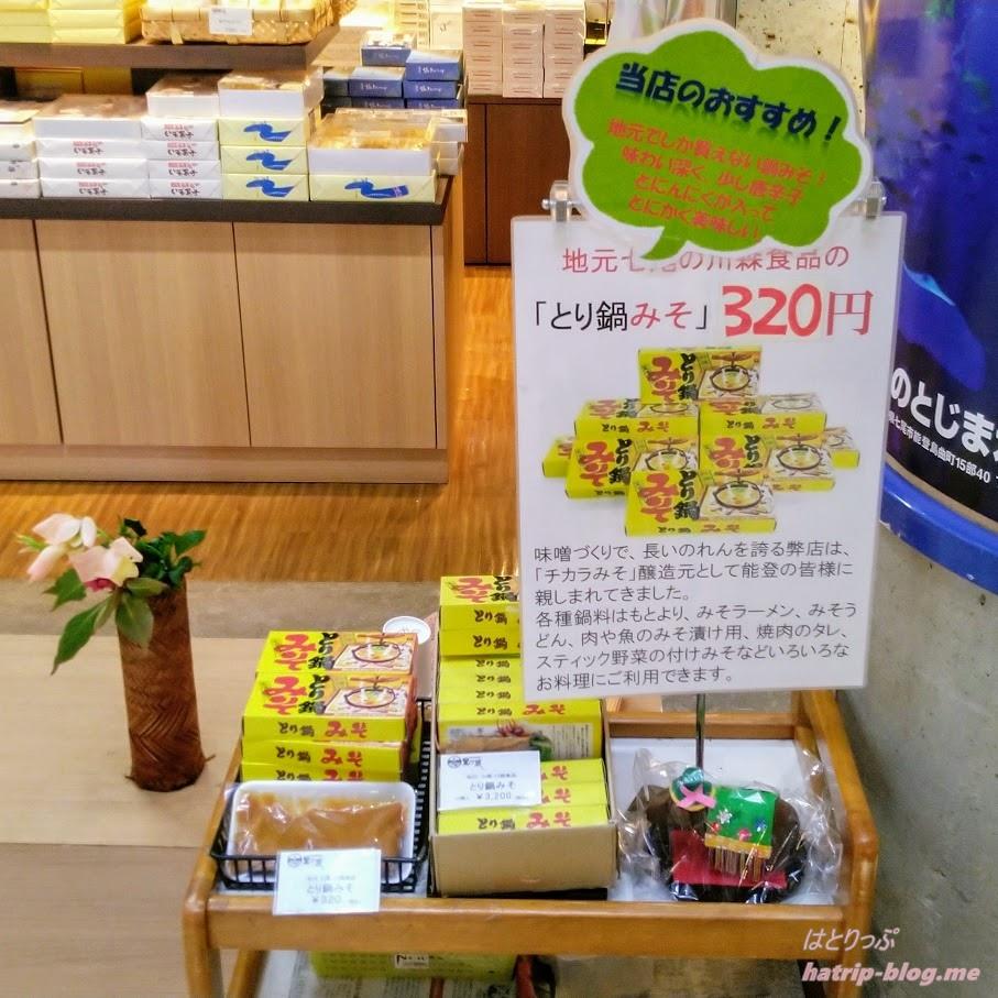 石川県七尾市 道の駅 能登食祭市場 お土産 とり鍋みそ