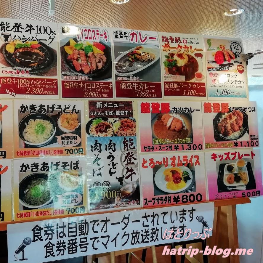 石川県七尾市 道の駅 のとじま交流市場 レストラン 2階 メニュー