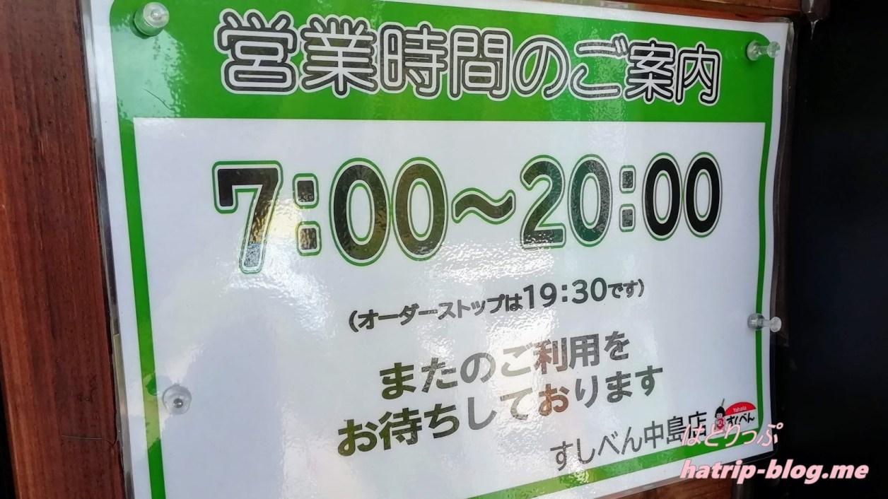 石川県七尾市 道の駅 なかじまロマン峠 営業時間