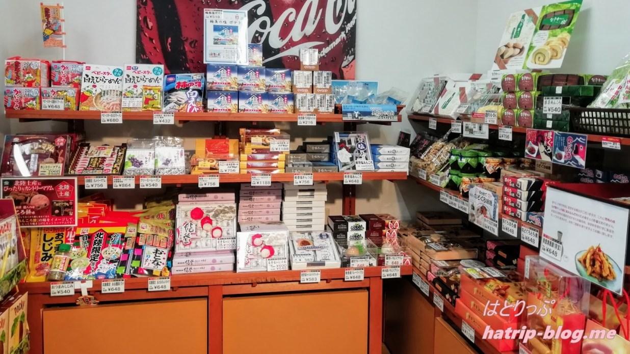 石川県七尾市 道の駅 なかじまロマン峠 売店