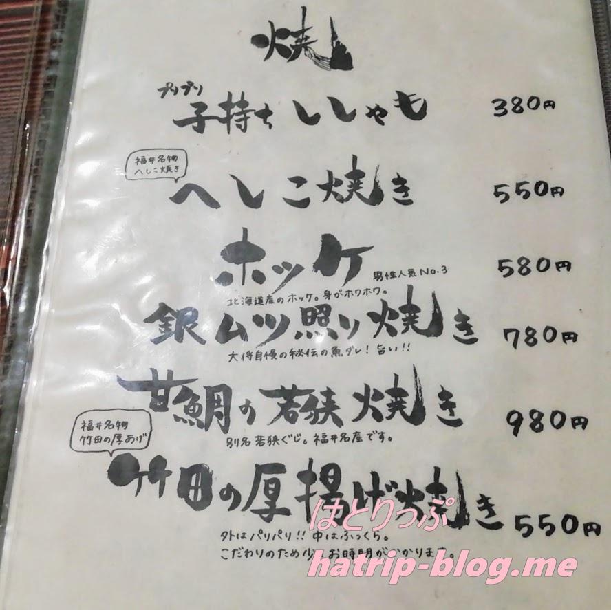 福井県勝山市 居酒屋 禅や メニュー