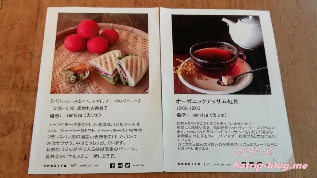 埼玉県川口市 カフェ senkiya センキヤ メニュー