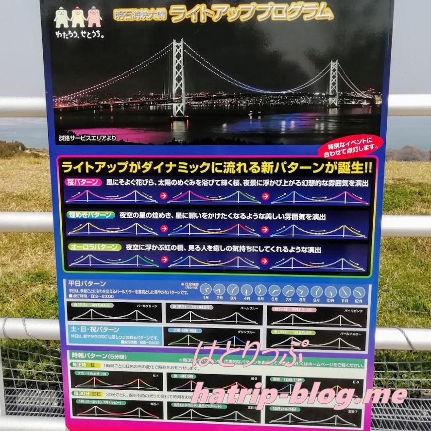 淡路島 淡路サービスエリア 上り 展望台 明石海峡大橋 ライトアップ