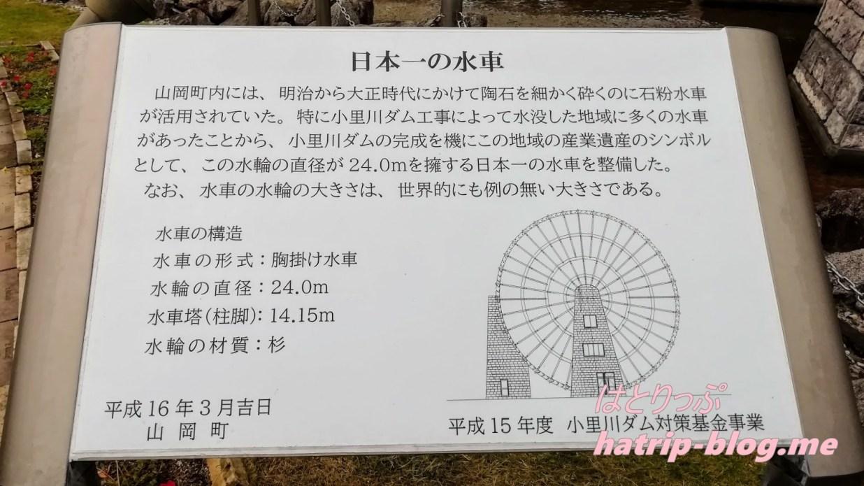岐阜県恵那市 道の駅 おばあちゃん市 山岡 日本一 水車
