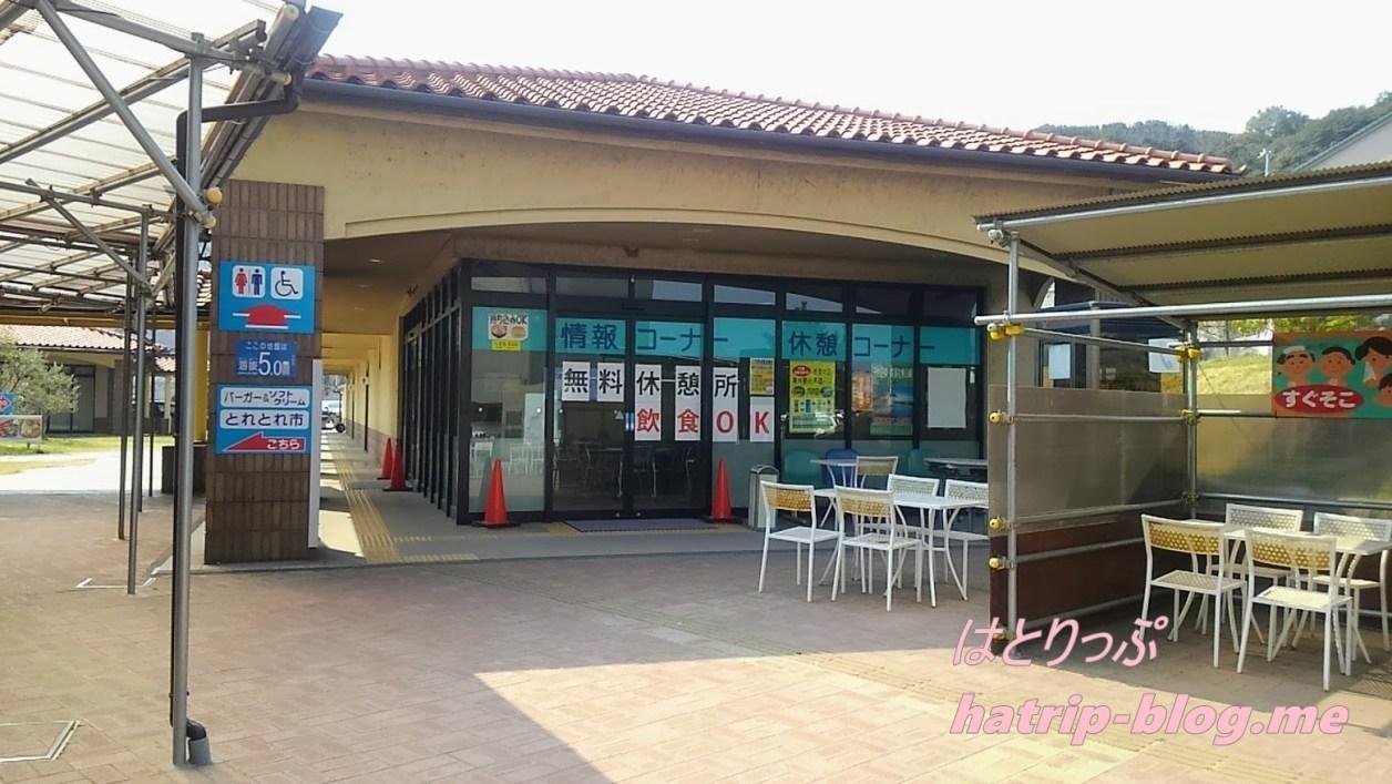 兵庫県淡路市 道の駅あわじ 休憩コーナー